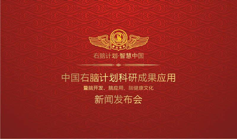 <b>中国右脑计划科研成果应用座谈会在京召开</b>