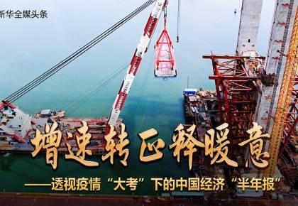 2020年中国经济:持续稳定恢复 动力活力显现